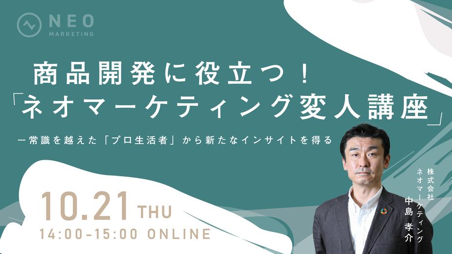 サイト用 10月21日変人ウェビナー第2弾サムネ_アートボード 1 (1)